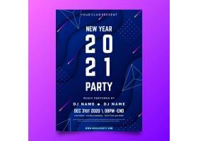 摘要2021年新年党报模板_11108147
