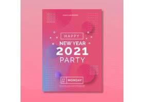 摘要2021年新年党报模板_11464737