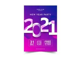 摘要排版2021年新年晚会海报模板_11308864