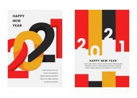 摘要排版新年2021年晚会宣传单模板_11199529