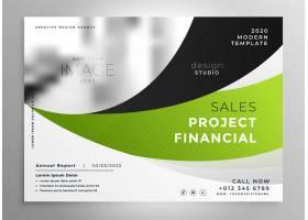 抽象绿色波浪式商业宣传册设计_4191965