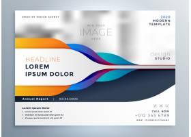 抽象造型的创意宣传册设计_2395644