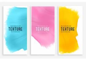 抽象水彩画横幅设置为三种颜色_7186198