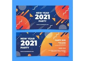 抽象的2021年新年党旗_11199493
