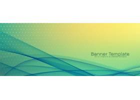 抽象典雅的现代波浪横幅设计_9953100