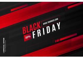 带有抽象形状的现代黑色星期五大甩卖_10486366