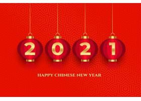 2021年中国新年快乐灯笼矢量问候_12320087