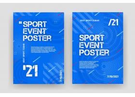 2021年体育赛事海报_8918170