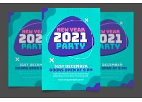 2021年新年晚会宣传单模板摘要_11199470