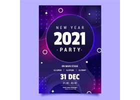2021年新年晚会宣传单模板摘要_11308867