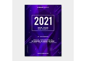 2021年新年晚会宣传单模板摘要_11519365