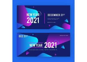 2021年新年晚会横幅_11386759