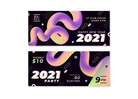 2021年晚会横幅模板摘要_11240825