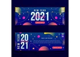 2021年晚会横幅模板摘要_11628622