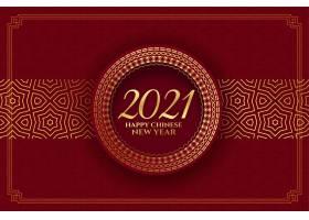 2021年红色庆祝中国新年快乐_12071117