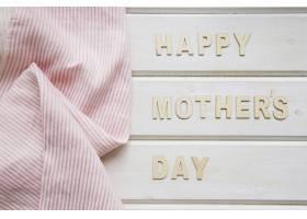 粉红色布料的母亲节构图_2021950
