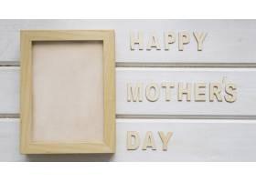带框架的母亲节作文_2021951