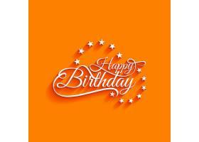 生日背景为橙色_898359