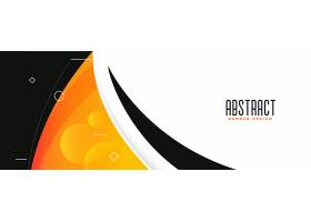 现代橙黄色抽象弧形横幅_8766106