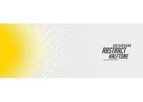 抽象黄白半色调横幅设计_10016886