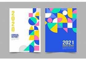年度报告摘要模板集合_12062107