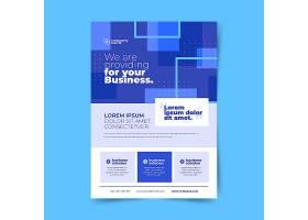 五颜六色的现代商务宣传单模板_11906172