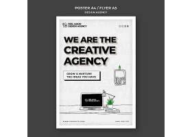 设计机构海报模板_12893458