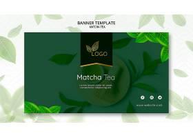带叶子的抹茶横幅模板_6436813