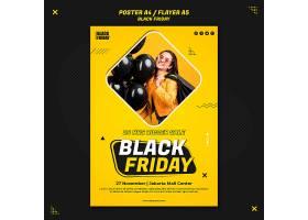 黑色星期五促销的传单模板_11008267
