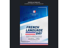 法语日海报模板_12804519