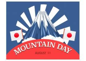 富士山与8月11日星期日的山天字体横幅_16253561