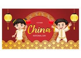 快乐中国的国庆节横幅与中国儿童卡通人物_15125311
