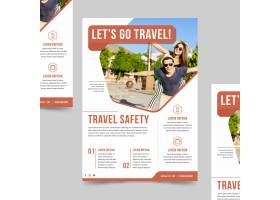 旅行海报与照片_7234149