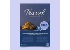 旅行海报最佳目的地模板_13295089
