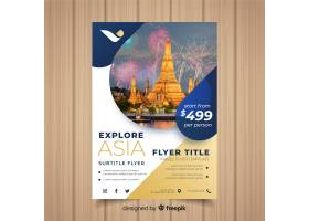 旅行传单模板_4003572
