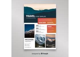 旅行传单模板_4047530