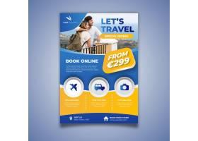 旅行的垂直海报模板_14960514