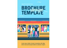 旅行的愉快的人群由地铁火车传单模板_12928639
