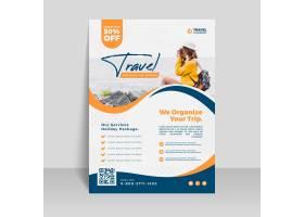 旅行销售传单模板_10175350