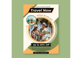 旅行销售传单模板_9892050
