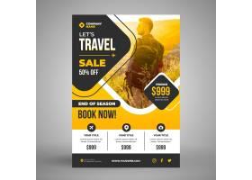 旅行销售传单模板_9892209