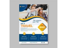 旅行销售传单模板与照片_15292740