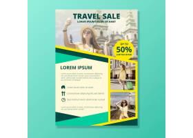 旅行销售海报模板与照片_9850613
