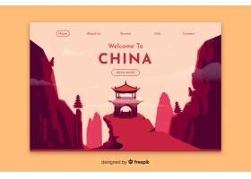 欢迎来到中国登陆页面模板_5086382
