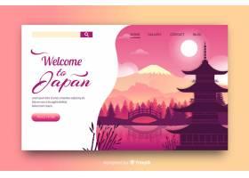 欢迎来到日本登陆页面模板_5045127