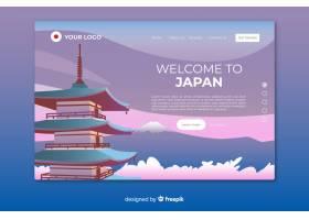 欢迎来到日本登陆页面模板_5134828