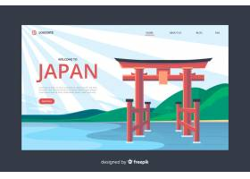 欢迎来到日本登陆页面模板_5170609