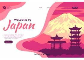 欢迎来到日本登陆页面模板_5170622