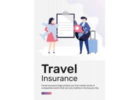 海报旅游保险模板_16404378