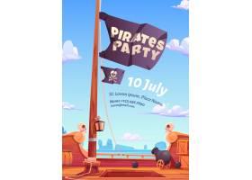 海盗党海报_12876482